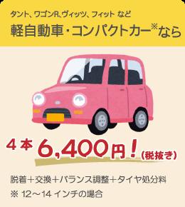 軽自動車・コンパクトカーなら4本6400円