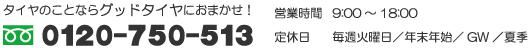 コンタクト 0120-750-513