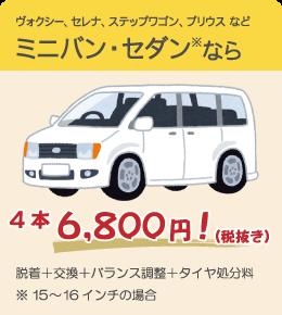 ミニバン・セダンなら4本6800円