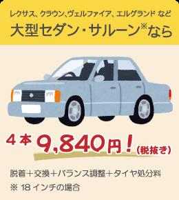 大型セダン・サルーンなら4本9840円